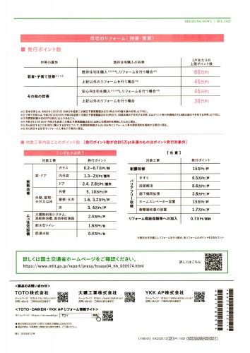 国土交通省「グリーン住宅ポイント制度」 スタート!!